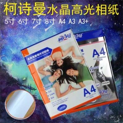 a6相纸薄像纸