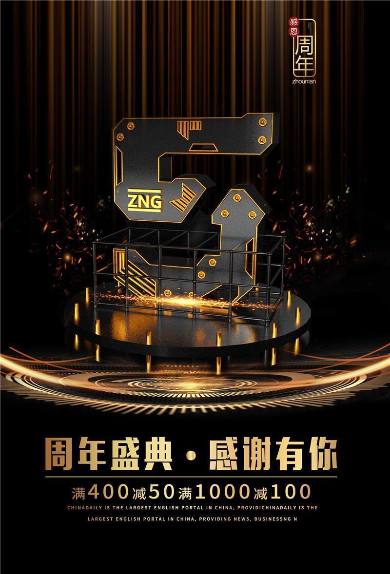 店铺周年庆海报.jpg