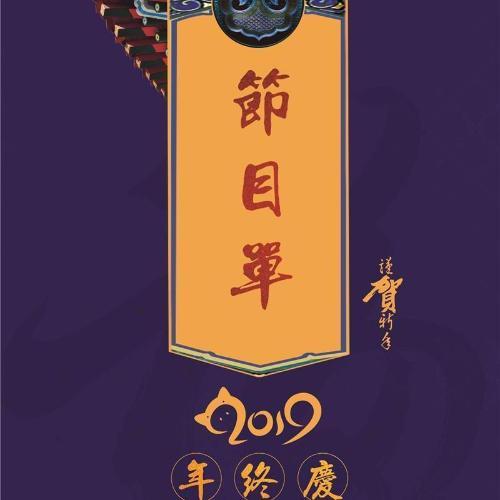宥鉴年会节目单海报
