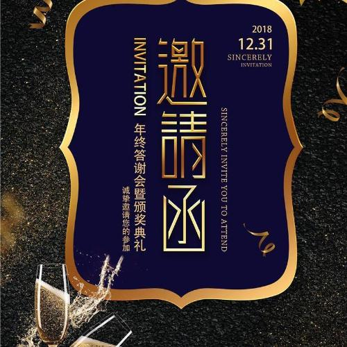宥鉴年会邀请函海报