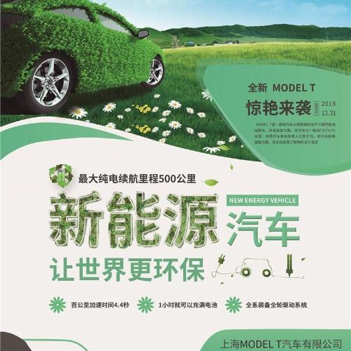 宥鉴新能源汽车海报