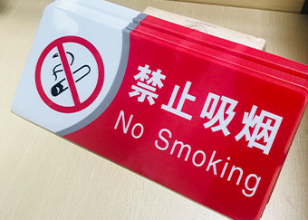 登鹿克禁止标识牌