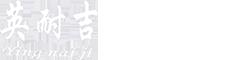 英耐吉影音电器-常熟悦腾灯光科技有限公司|广告投影灯